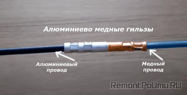 Алюминиево-медные гильзы