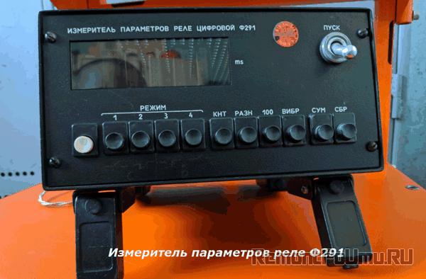 Измеритель параметров реле Ф291