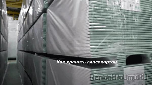 Как хранить гипсокартон