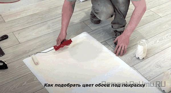 Как подобрать цвет обоев под покраску