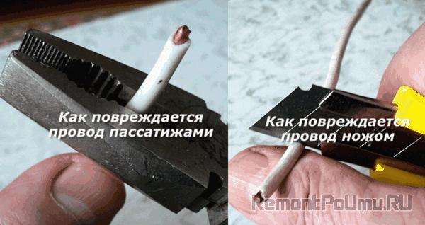 Как повреждается провод
