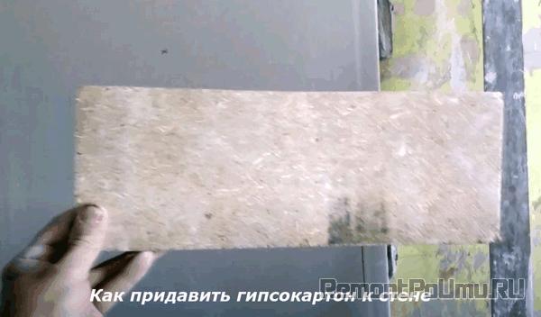 Как придавить гипсокартон к стене