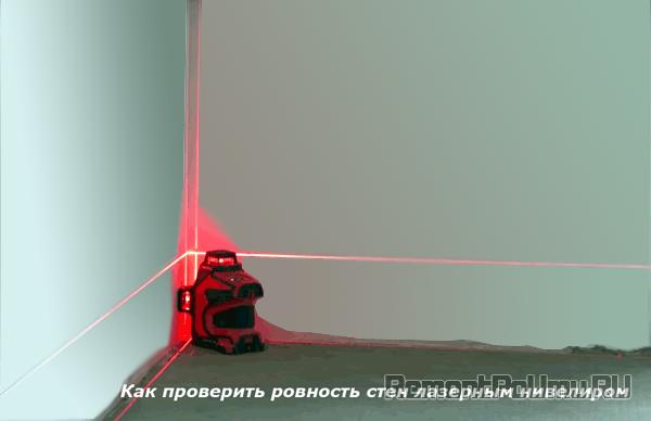 Как проверить ровность стен лазерным нивелиром