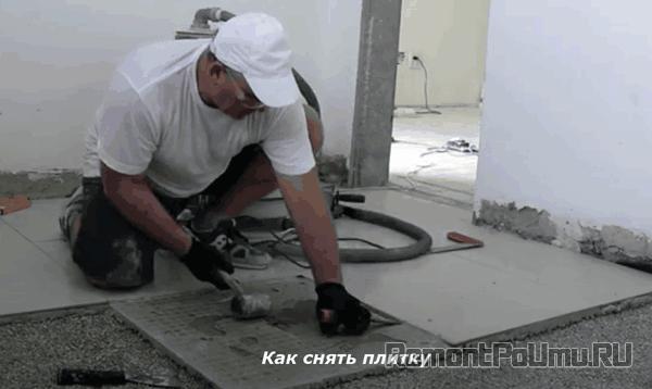 Как снять плитку
