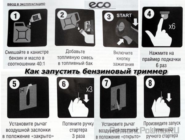 Как запустить бензиновый триммер