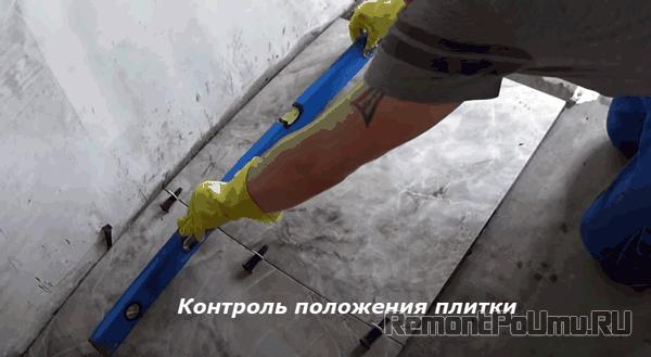 Контроль положения плитки