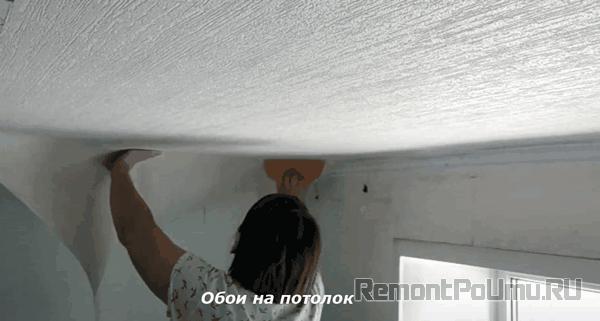 Обои на потолок