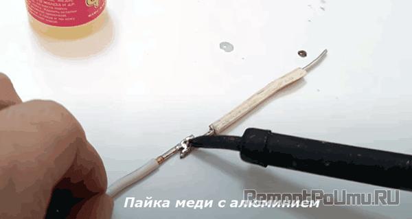 Пайка меди с алюминием
