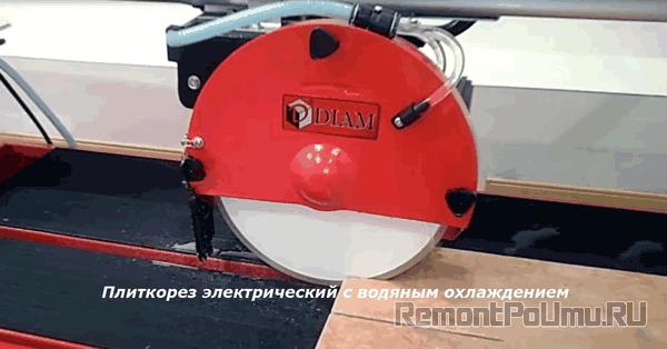 Плиткорез электрический с водяным охлаждением