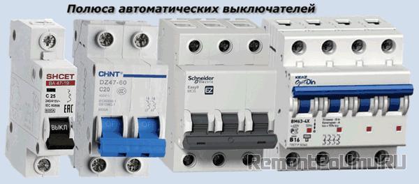 Полюса автоматических выключателей