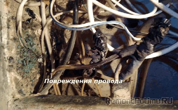Повреждения провода