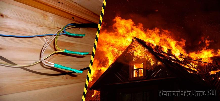 Правила монтажа проводки в деревянном доме