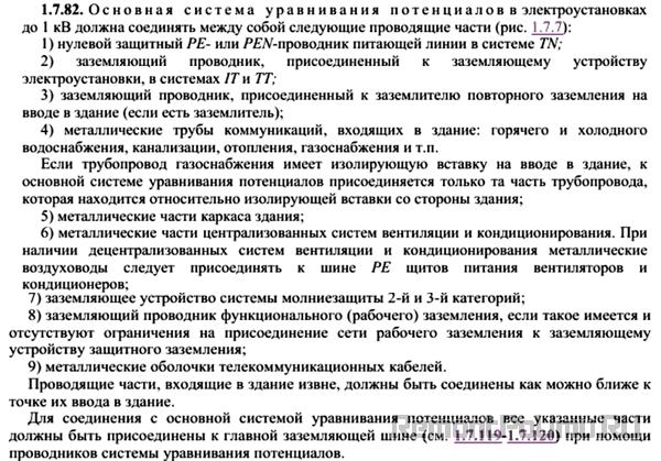 Пункт ПУЭ 1.7.82
