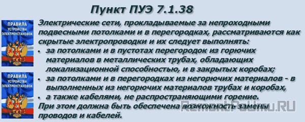 Пункт ПУЭ 7.1