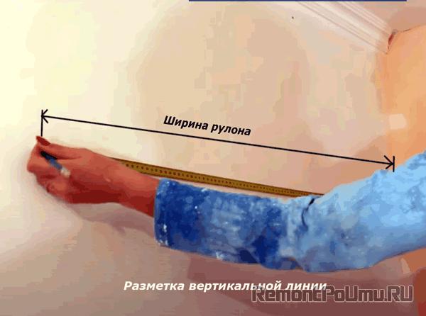 Разметка вертикальной линии