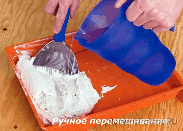 Ручное перемешивание раствора