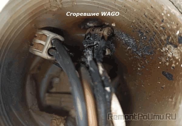 Сгоревшие WAGO