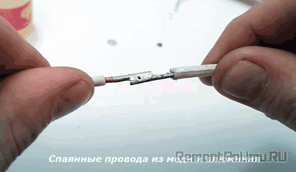 Спаянные провода из меди и алюминия