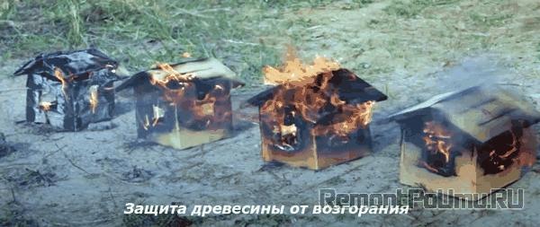 Защита древесины от возгорания